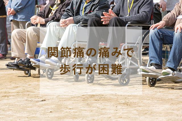 車椅子を利用